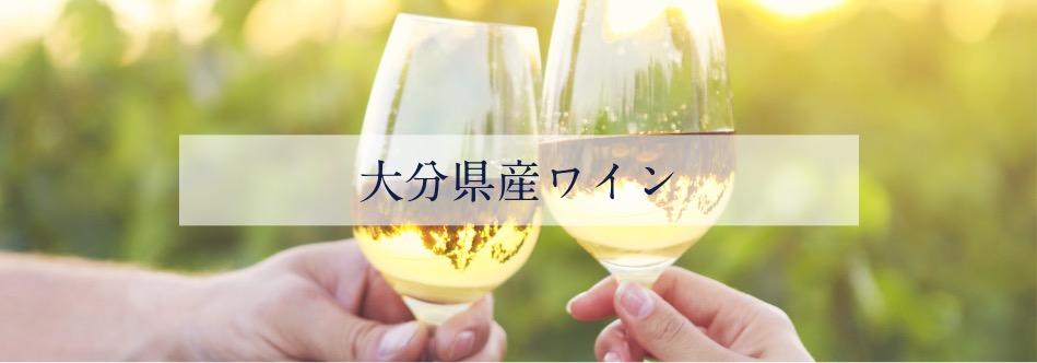 大分県産ワイン